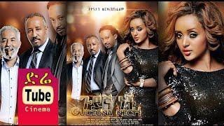 Gudegna Nech  Latest Ethiopian Movie from DireTube Cinema