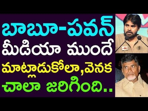 Pavan And Babu Didn't Talked Before Media,  But Alot Happend Behind Media | Taja 30 |