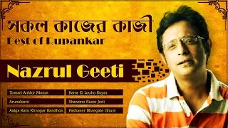Hits Of Rupankar   Bengali Nazrul Geeti   Kazi Nazrul Islam   Karar Oi Louho Kopat