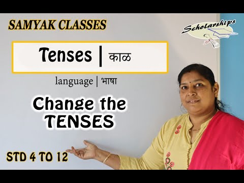 Change the given tense | काळ बदला |Tenses | काळ | language | भाषा | LECTURE 7 | SAMYAK CLASSES