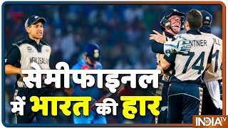 New Zealand Enters The ICC World Cup 2019 Finals, Beat India by 18 Runs