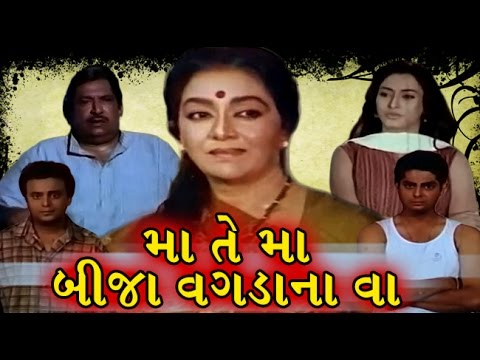 Maa Te Maa Bija Wagdana Vaa | 1999 | Full Gujarati Movie | Arvind Trivedi, Snehlata video