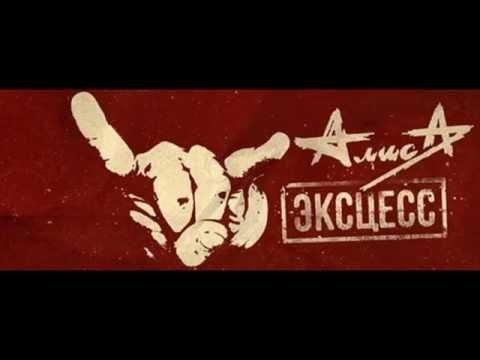 Алиса - Rock