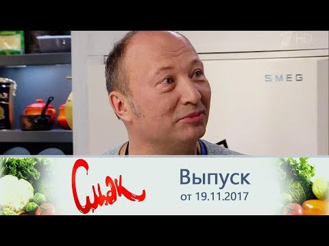 Смак. Гость Юрий Гальцев. Выпуск от19.11.2017