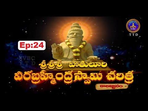 Potuluri Veerabrahmamgari Charitra | Ep 24 | 09-07-18 | SVBC TTD