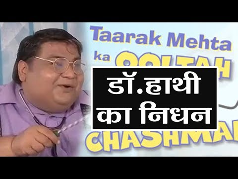 Taarak Mehta Ka Ooltah Chashmah Actor Kavi Kumar aka Dr. Hathi PASSES away | FilmiBeat