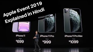 Apple event explained in Hindi