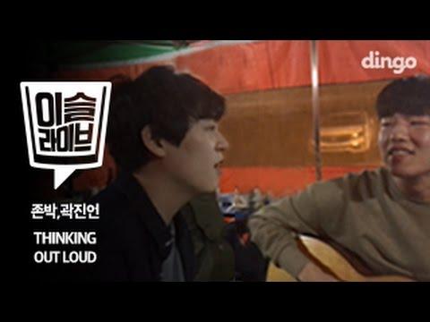 [이슬라이브] 존박&곽진언 - Thinking Out Loud (Ed sheeran)