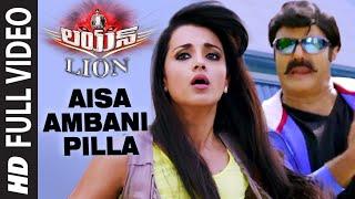 Aisa Ambani Pilla Full Video Song    Lion    Nandamuri Balakrishna, Trisha Krishnan, Radhika Apte