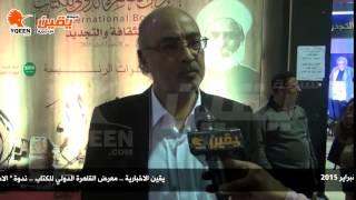 يقين | عبد الجواد ياسين :  النظام الديني شئ والدين شئ