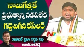 Ponnam Prabhakar Speech at T Congress Public Meeting In Kamareddy | #RahulGandhi | NTV