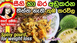 Spiny gourd for weight loss by Apé Amma