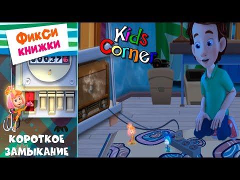 Детский уголок/Kids'Corner Фиксики КОРОТКОЕ ЗАМЫКАНИЕ! Правила обращения с Электричеством Let's Play