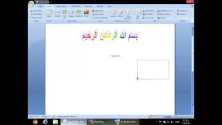 08 م هيثم فتحي  word 2007 ,TextBox