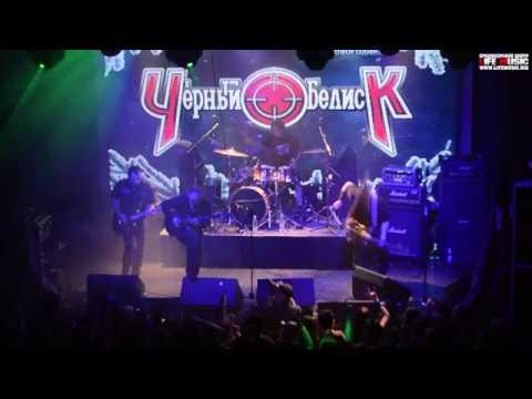 Черный обелиск - 02 - Мертвый сезон (live 26/12/2015)