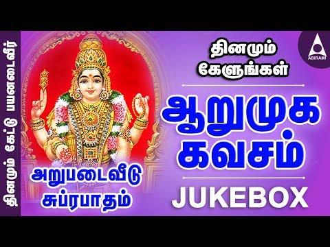 Arumuga Kavasam Arupadaiveedu Suprabatham Jukebox - Songs of Murugar - Tamil Devotional Songs
