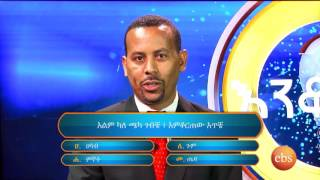 Enkokilesh - Part 19 (Ethiopian TV Game Show)
