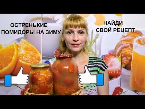 Помидоры на зиму - вкусный фирменный рецепт засолки и консервации заготовки