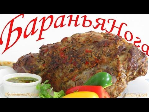 [БАРАНЬЯ НОГА]  Ароматная баранья нога запеченная в духовке Блюда из Баранины рецепт  dishes of lamb