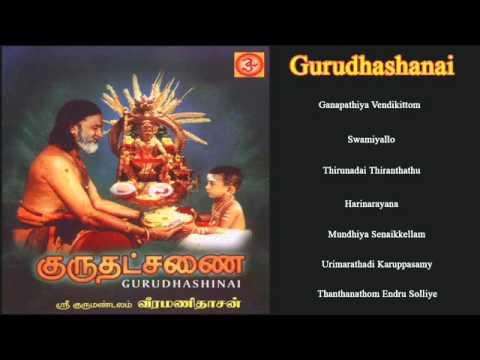 Gurudhashanai Juke Box thumbnail