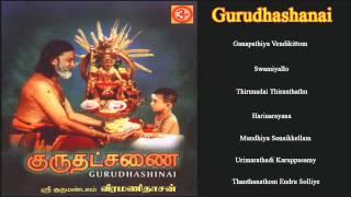 Gurudhashanai Juke Box