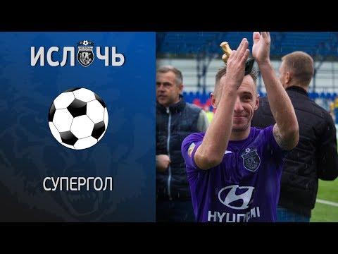 Супергол Олега Патоцкого | Ислочь - Шахтер