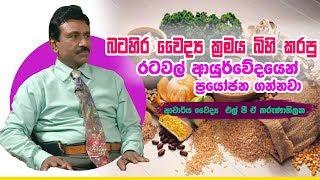 Piyum Vila |16-09-2019| Siyatha TV