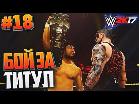 WWE 2K17 ПРОХОЖДЕНИЕ КАРЬЕРЫ #18 - БОЙ ЗА ТИТУЛ