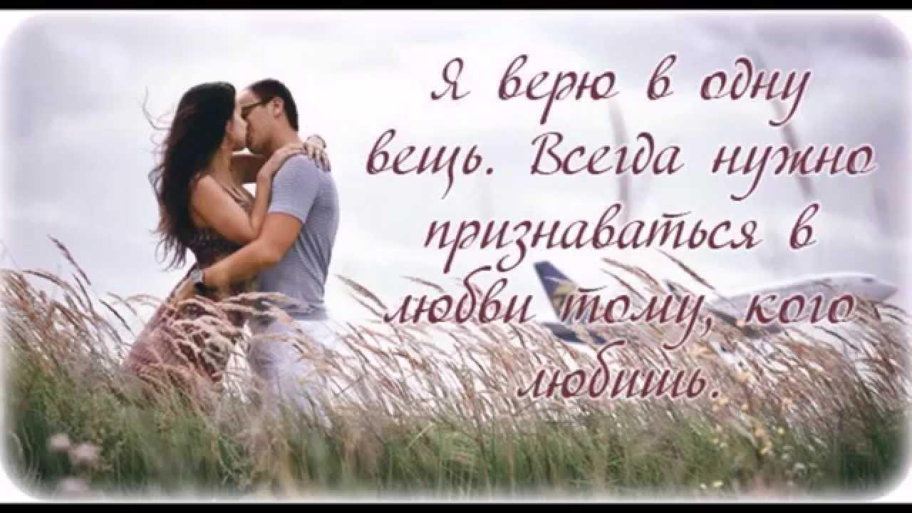 Лучшие слова о жизни о счастье и любви
