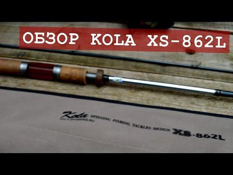 Обзор спиннинга Kola XS 862L, 2.58м, 3-15гр