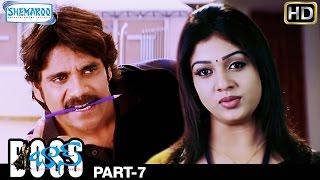 Boss I Love You Telugu Full HD Movie   Nagarjuna   Nayantara   Poonam Bajwa   Nasser   Part 7