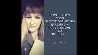 Готовим  группу или сообщество для запуска таргет рекламы во Вконтакте