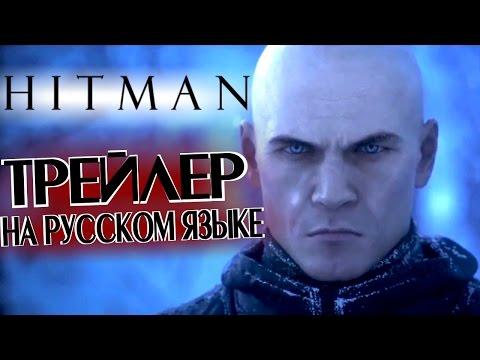 Трейлер игры Hitman (2016) RUS