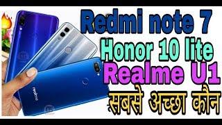Compare realme u1 vs redmi note 7|mobile phone under 15000|redmi note 7 vs honor 10 lite