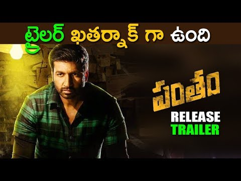 Pantham Movie Release Trailer 2018 || Latest Telugu Movie 2018 - Gopichand , Mehreen