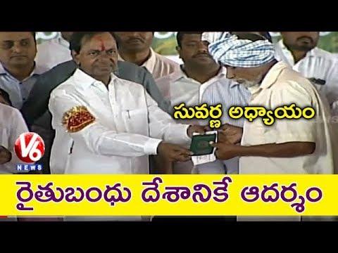 CM KCR Distributes Rythu Bandhu Cheques & Passbooks To Farmers | Huzurabad | V6 News