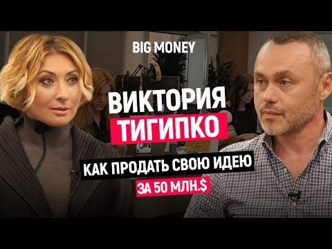 Виктория Тигипко. Про венчурный бизнес, фестивальное кино и стратегию TA Ventures  Big Money #37