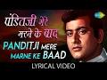 Panditji Mere Marne Ke Baad with Lyrics |  पंडितजी मेरे मरने के बाद के बोल | Roti, Kapda Aur Makaan