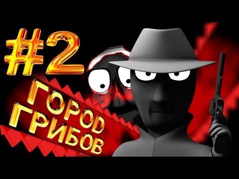 """Город грибов #2 """"Бензопила"""" черная комедия 14+"""