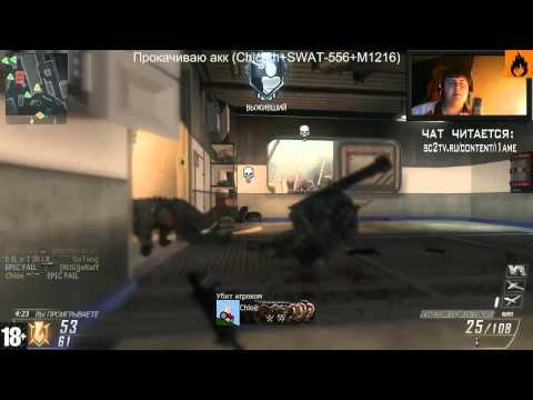 Повтор трансляции по Black Ops 2 (02.08.2013) часть 1