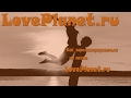Регистрация на сайте знакомств LovePlanet Ru mp3