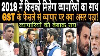2019 लोकसभा चुनाव को लेकर जींस व्यापारियों की राय । Modi । Rahul । Mayawati । Online News India ।।