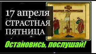 17 апреля Страстная Пятница Евангельские чтения дня