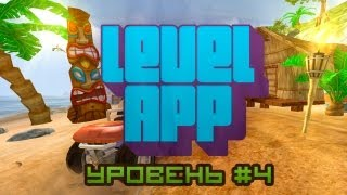 LevelApp  #4 -    