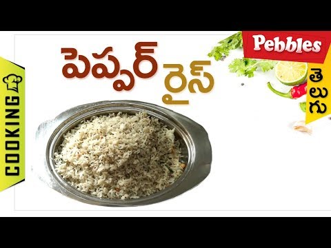 How to Cook Peaper Rice in Telugu | పెప్పర్ రైస్ | తెలుగులో