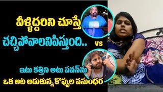 Koppula Vasundhara Sensational Comments On Pawan Kalyan And Kathi Mahesh | FB Live| Top Telugu Media