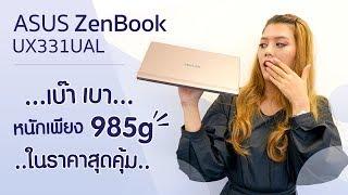 [Unboxing] ASUS ZenBook 13 UX331UAL