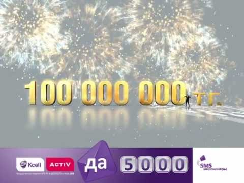 TVC SMS 5000 Lottery