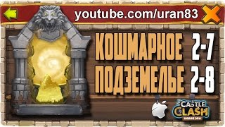 Кошмарное Подземелье 2-7, 2-8 без Минотавра, Духа Мага и Дракулы. Insane Dungeon. Castle Clash #139