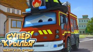 Супер Крылья - Самолетик Джетт и его друзья - Папа-пожарный - Мультики для детей (35 серия)